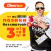 Займ та кредит від Dinero онлайн