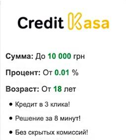Кредит онлайн на карту від CreditKasa