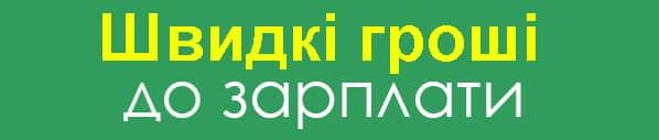 Отримати кредит або позику онлайн в Україні